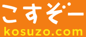 引っ越し会社向け 引越し自動見積もり、自動集客システムの「こすぞー」kosuzo.com